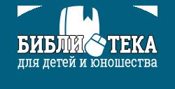 Кемеровская библиотека детей и юношества