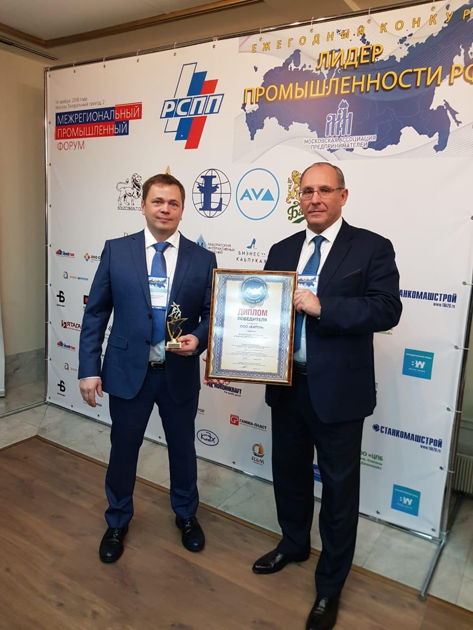 Лидер промышленности РФ 2018